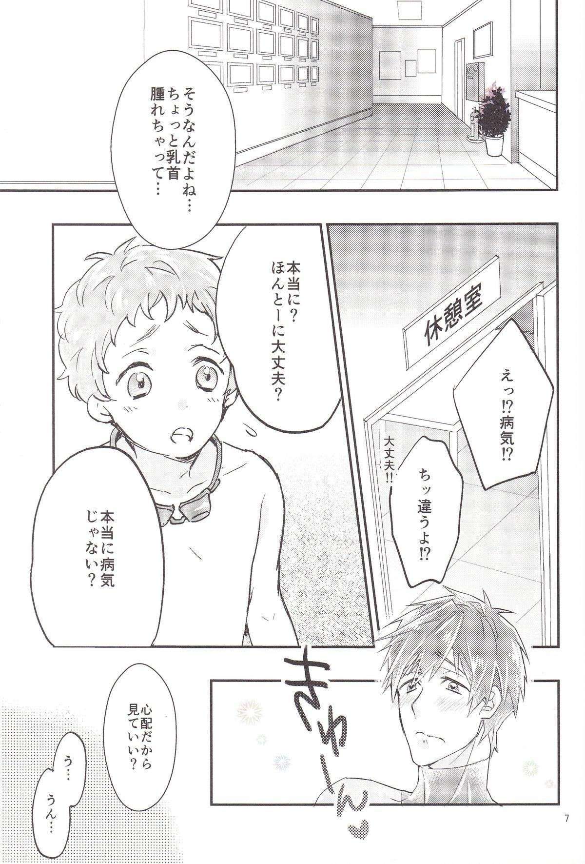 Tachibana Coach no Kojin Lesson 5