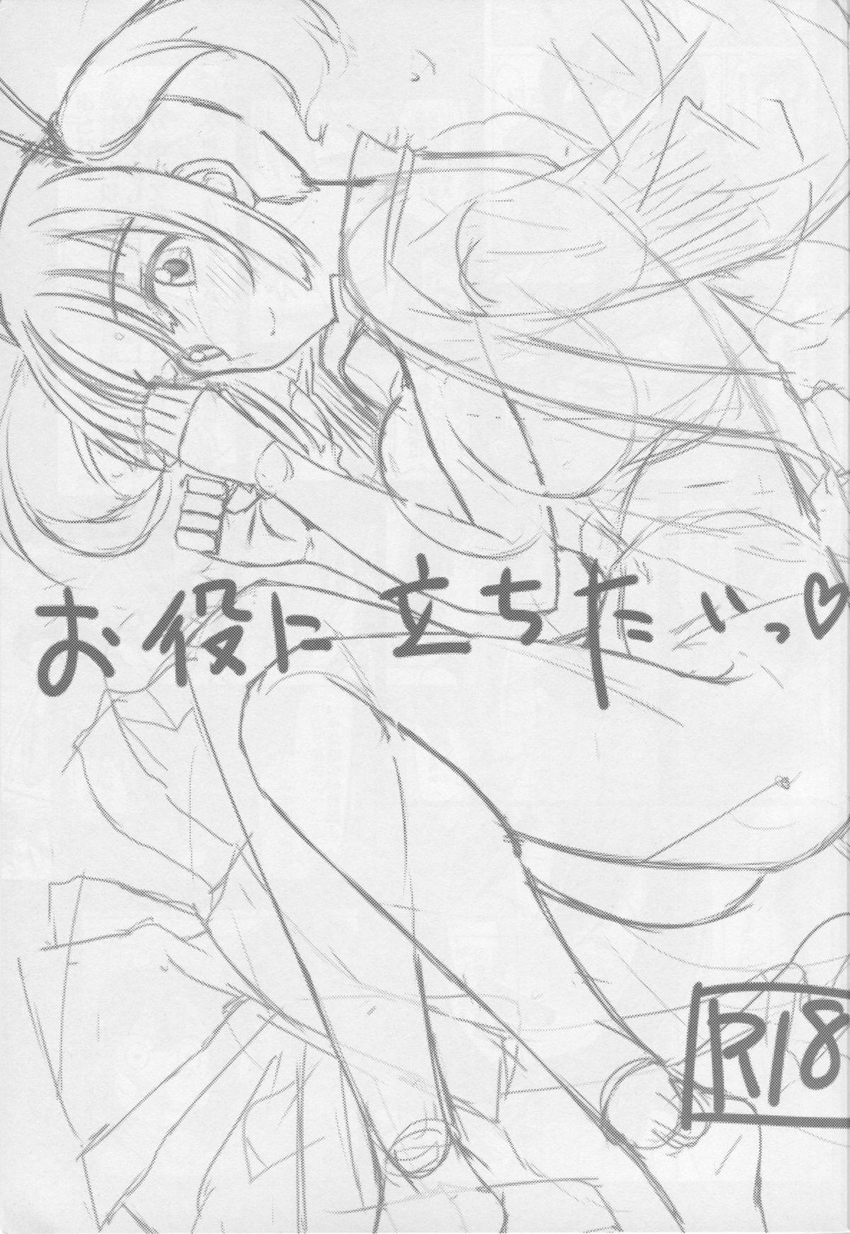 Oyaku ni Tachitai 1