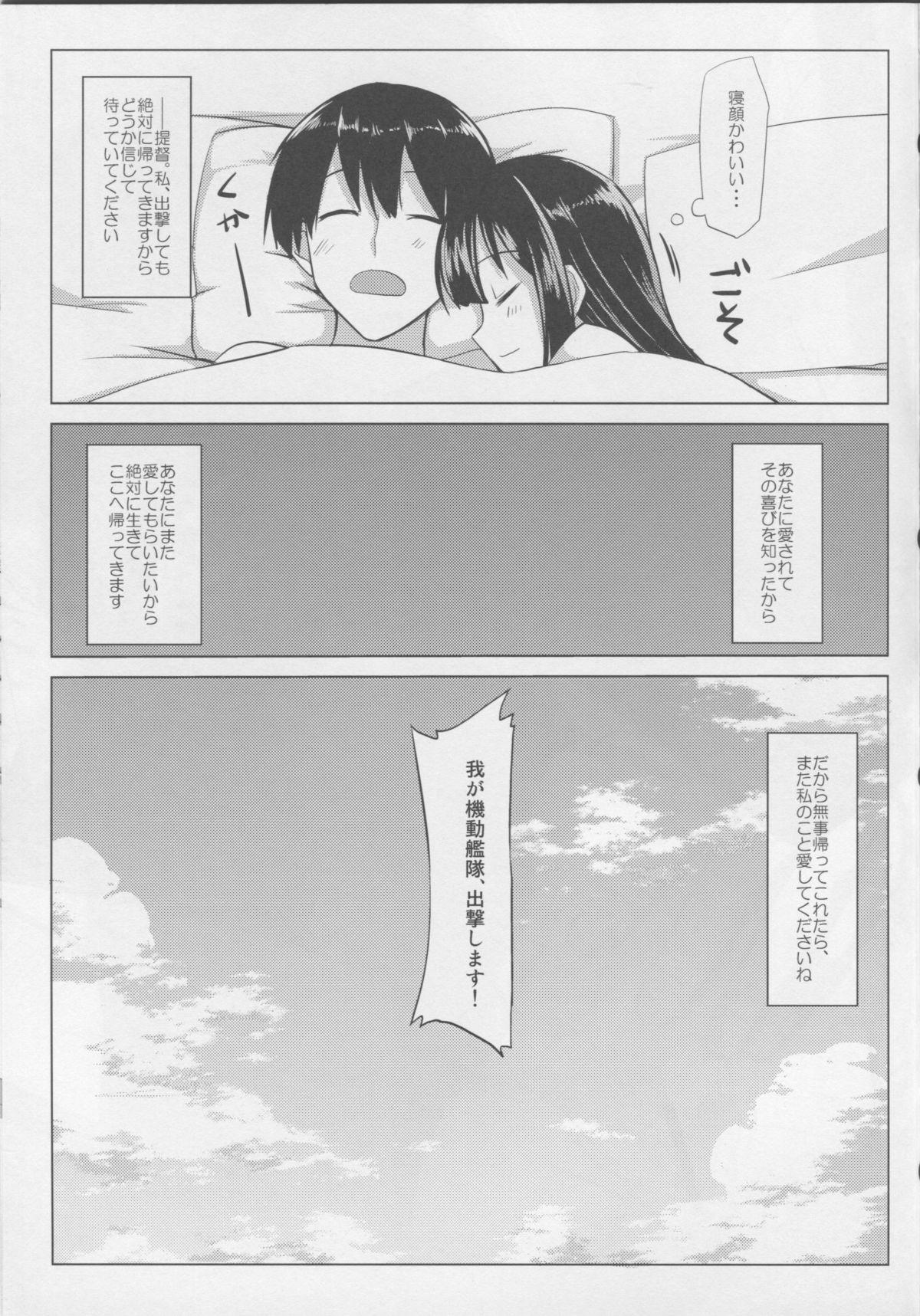 Oyaku ni Tachitai 23