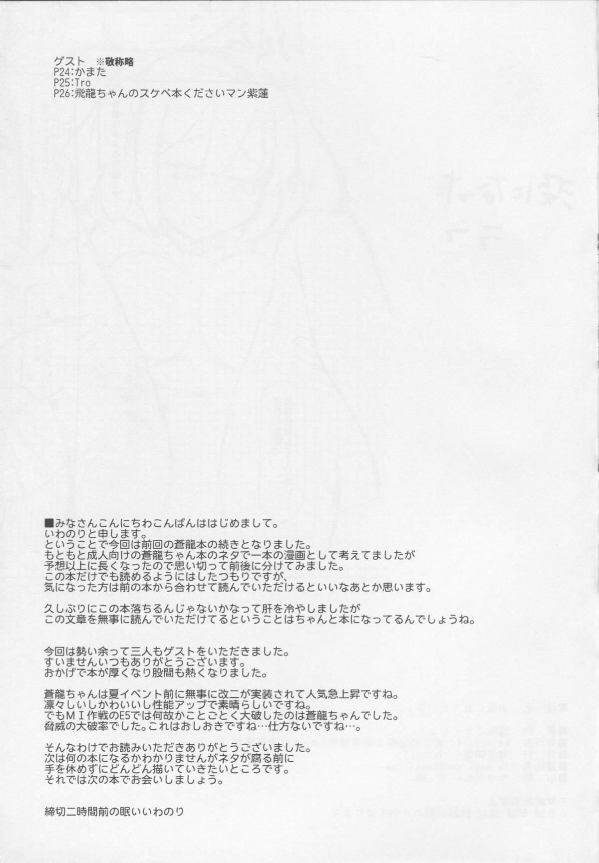 Oyaku ni Tachitai 27