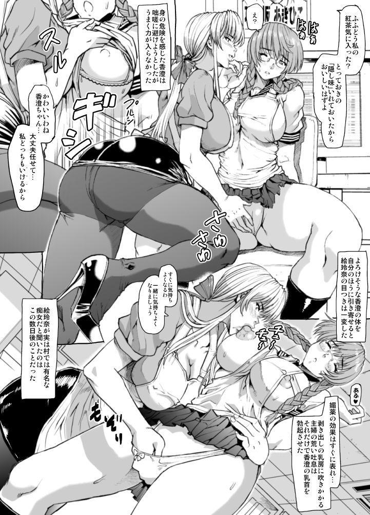 Mura no Toshokan 10