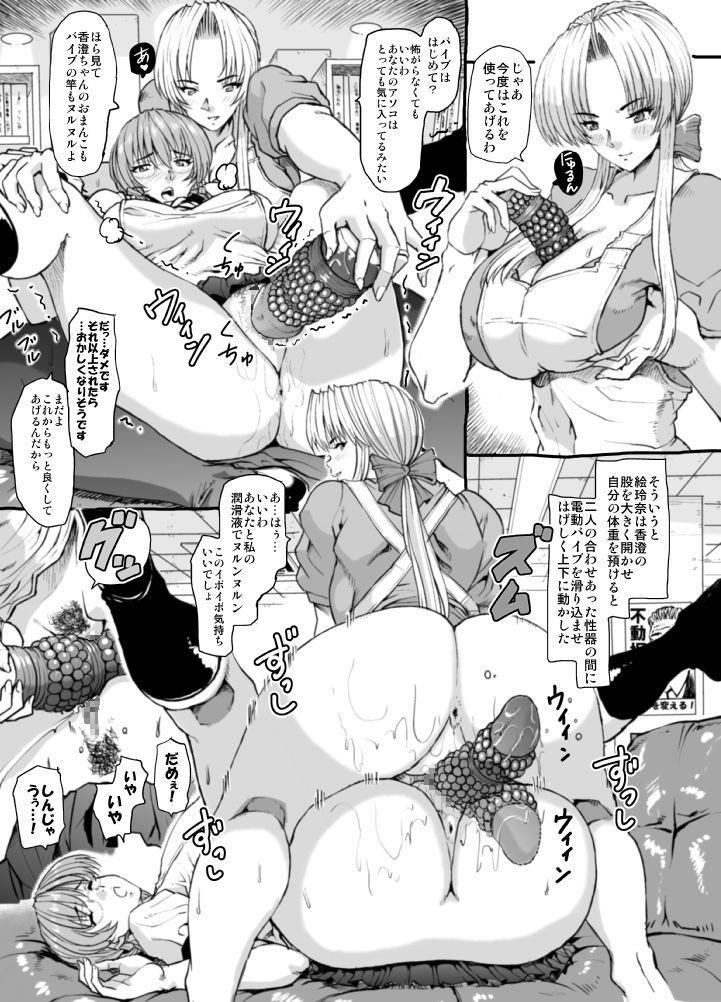 Mura no Toshokan 12