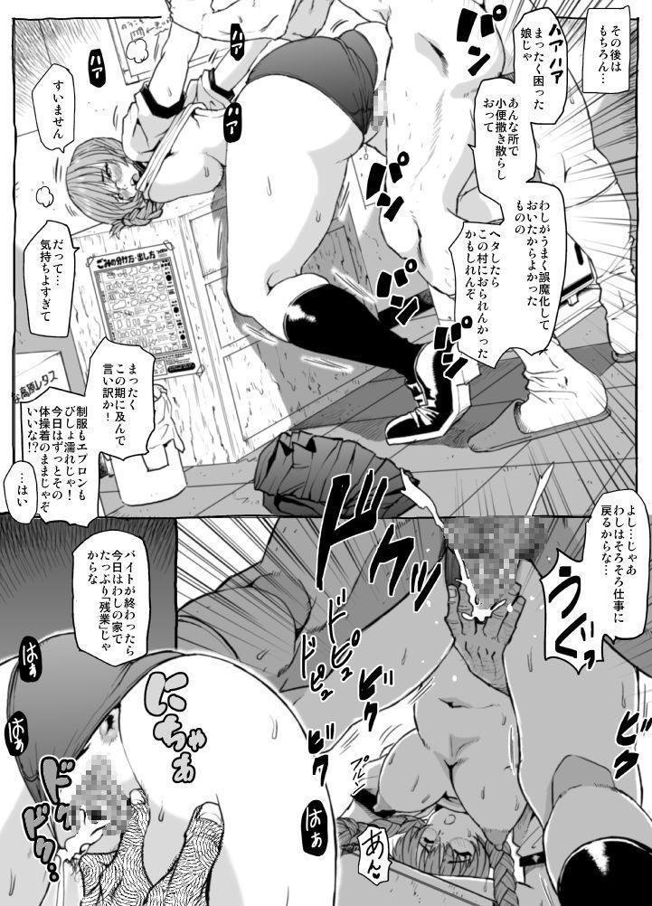 Mura no Toshokan 31