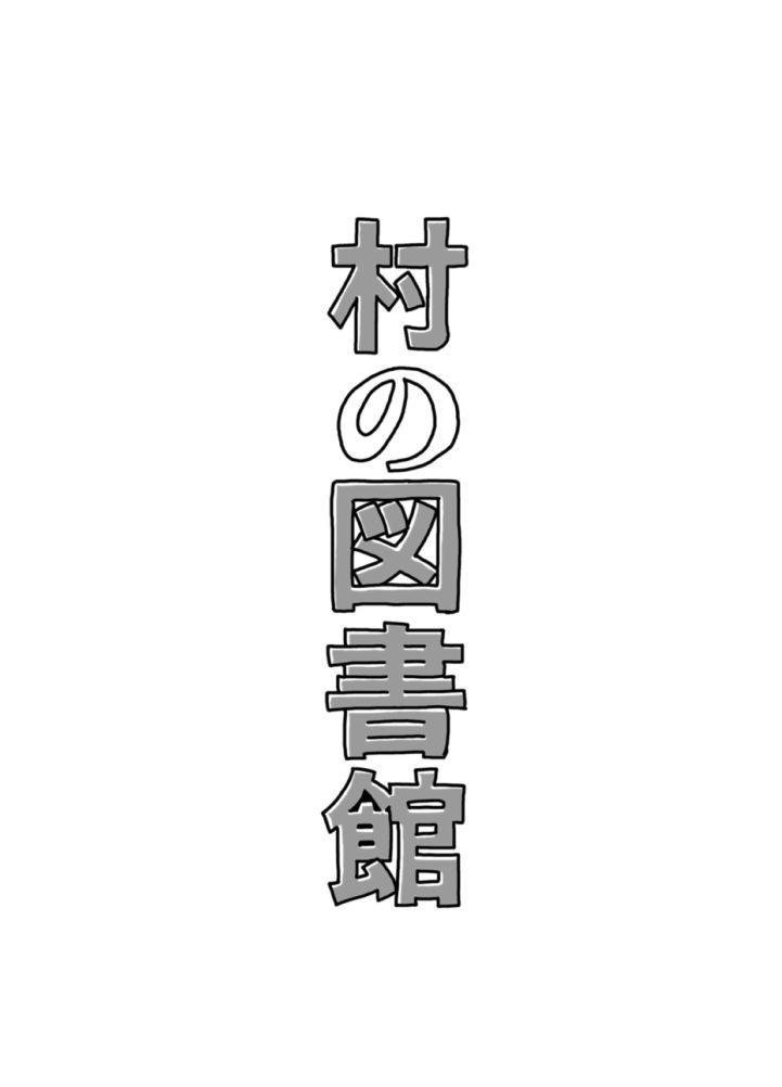 Mura no Toshokan 3