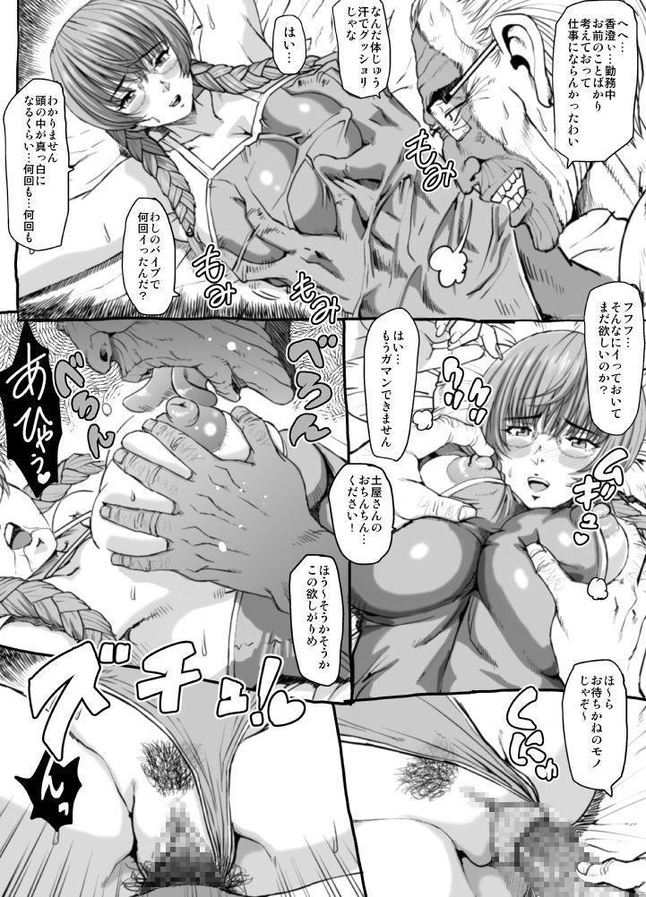 Mura no Toshokan 39