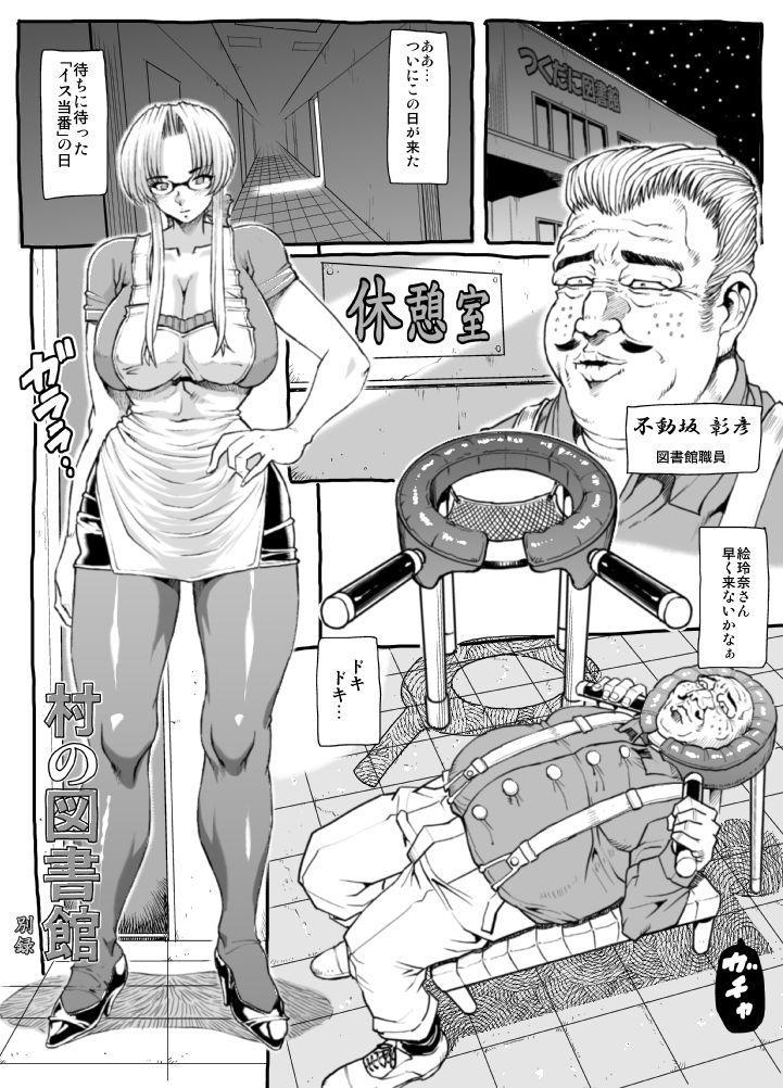 Mura no Toshokan 44