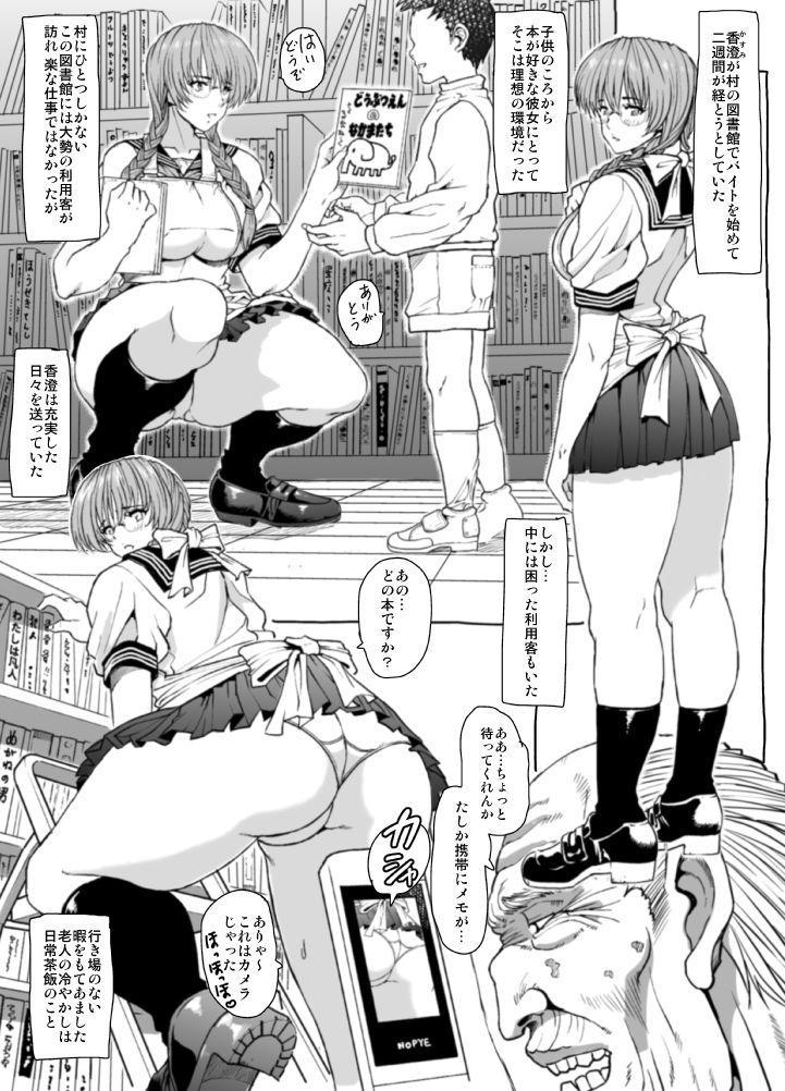 Mura no Toshokan 4