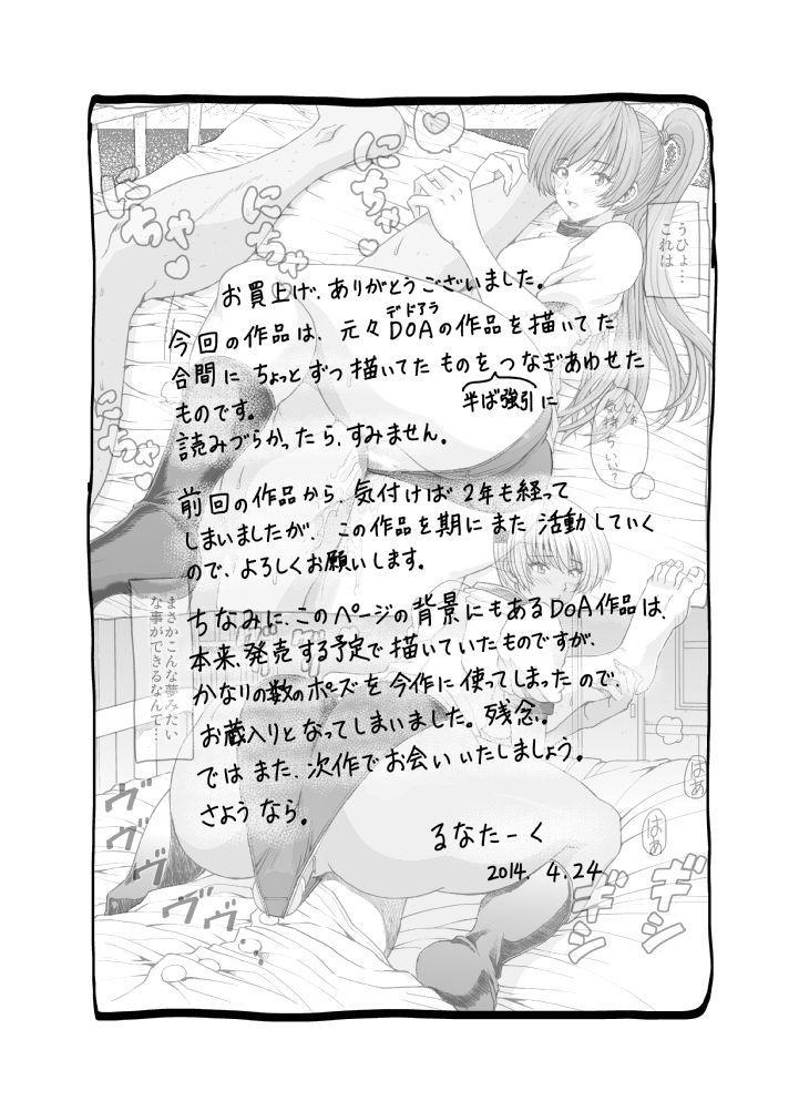 Mura no Toshokan 49