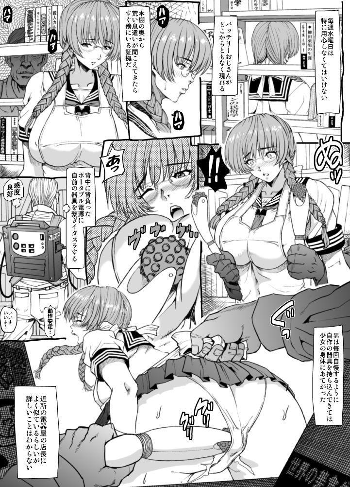 Mura no Toshokan 7