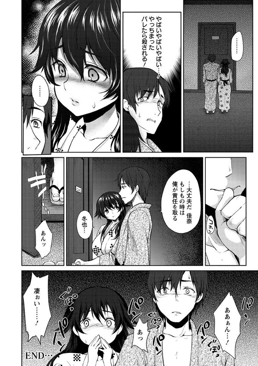 Nureru Hitomi, Numeru Mitsu Tsubo 106