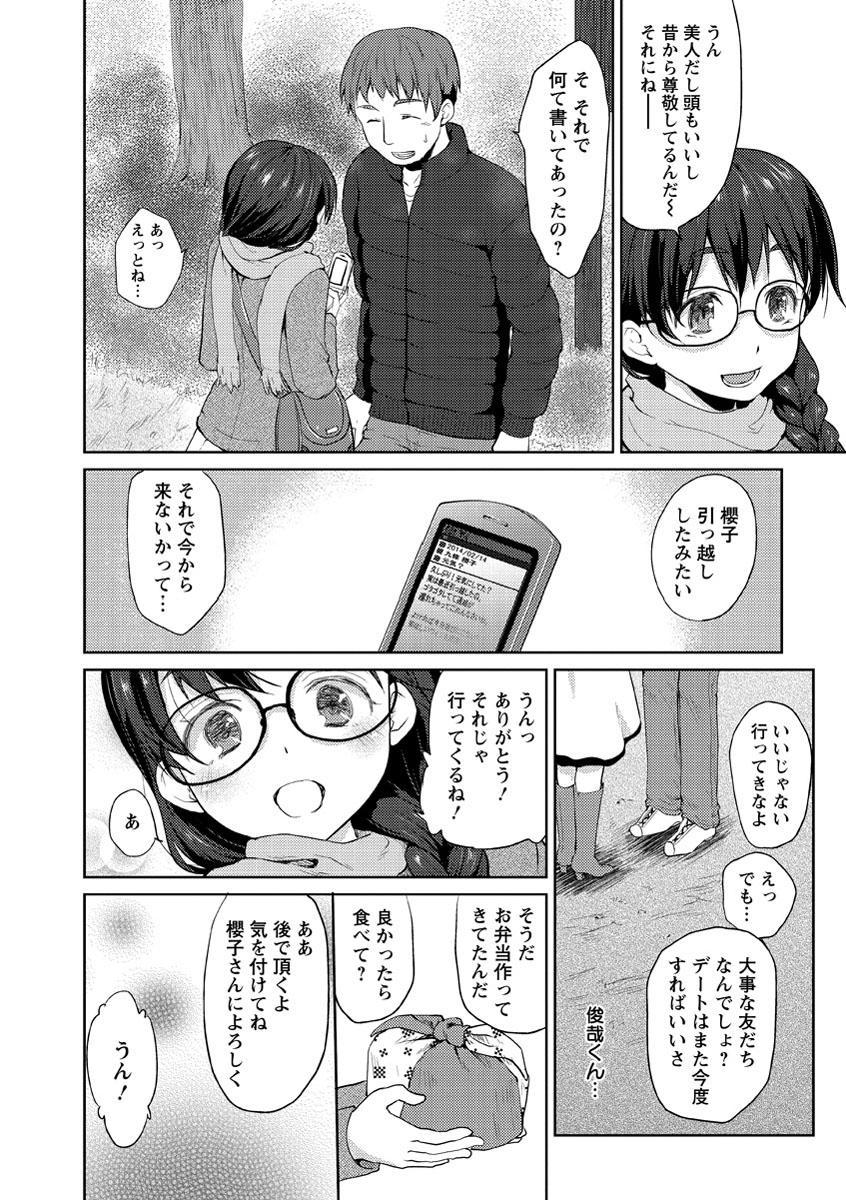 Nureru Hitomi, Numeru Mitsu Tsubo 108