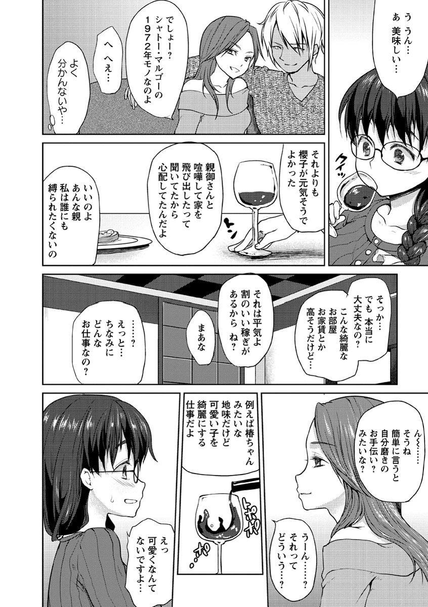 Nureru Hitomi, Numeru Mitsu Tsubo 110
