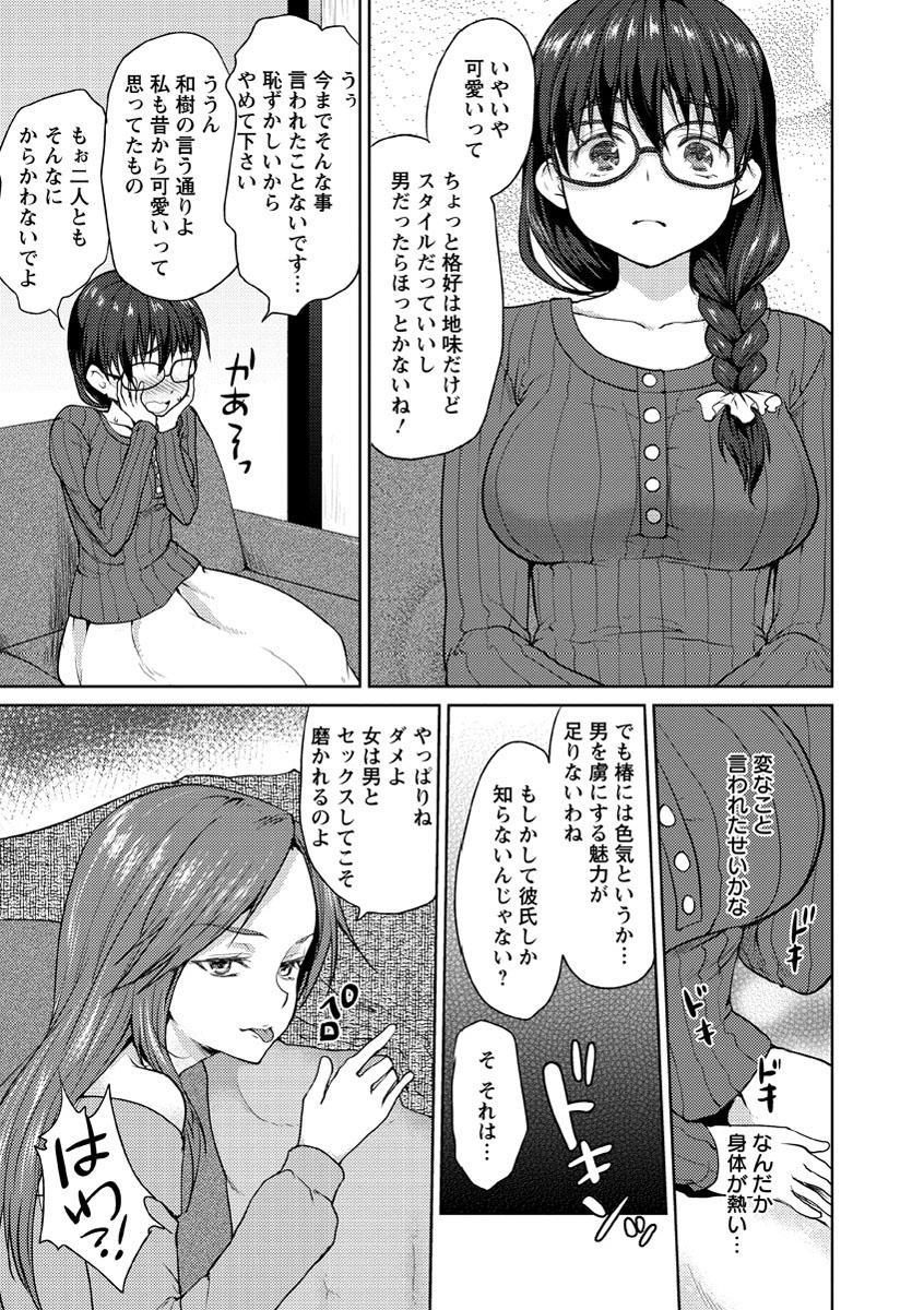 Nureru Hitomi, Numeru Mitsu Tsubo 111