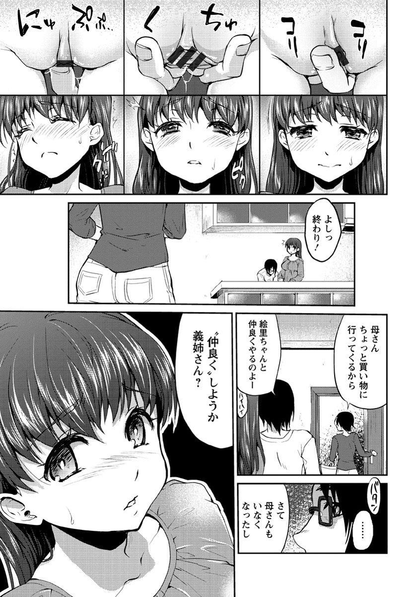 Nureru Hitomi, Numeru Mitsu Tsubo 155