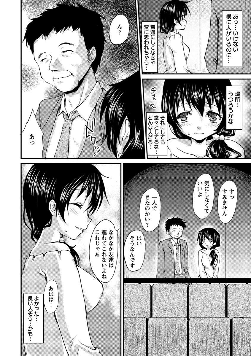 Nureru Hitomi, Numeru Mitsu Tsubo 168