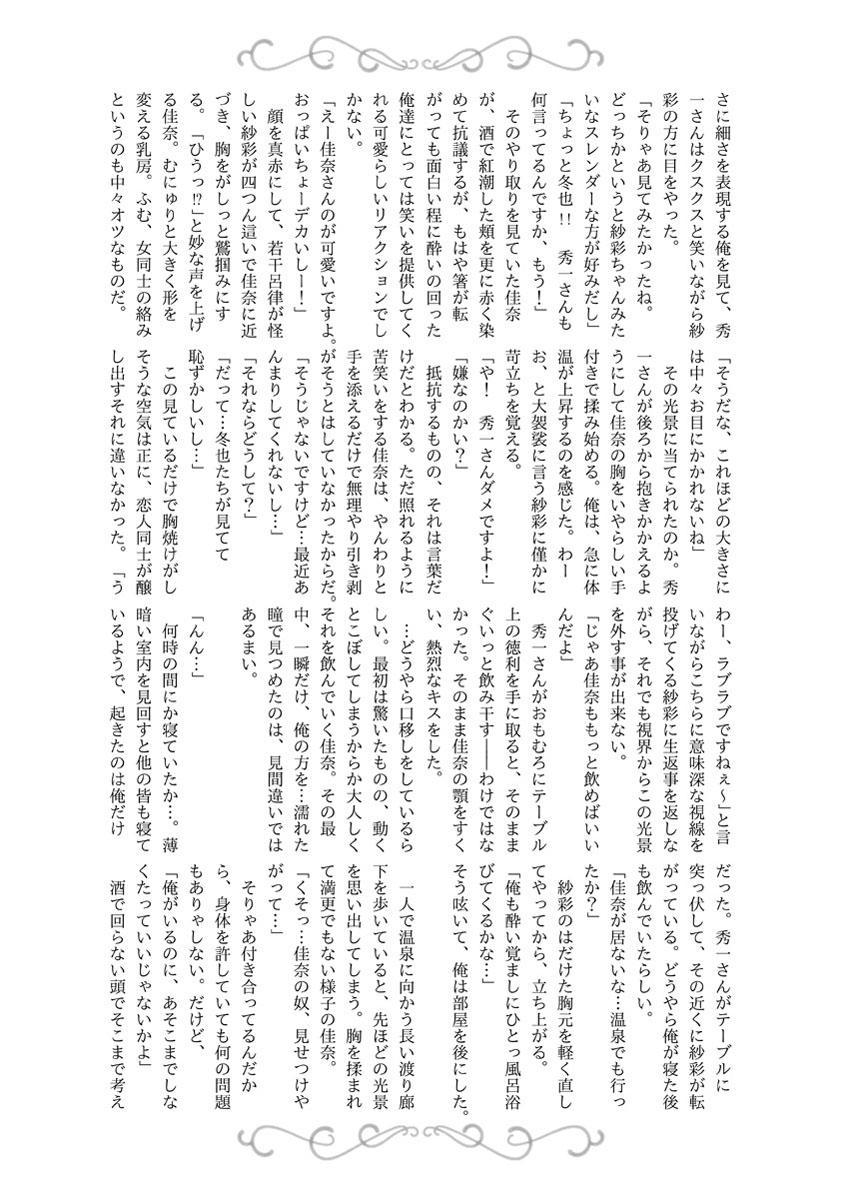 Nureru Hitomi, Numeru Mitsu Tsubo 185