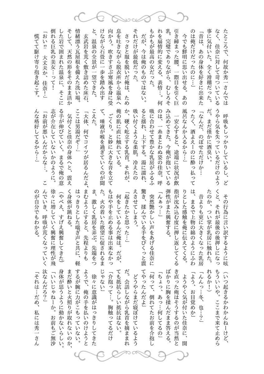 Nureru Hitomi, Numeru Mitsu Tsubo 186