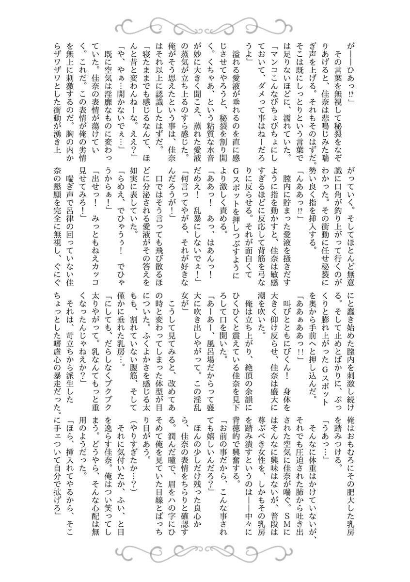 Nureru Hitomi, Numeru Mitsu Tsubo 187