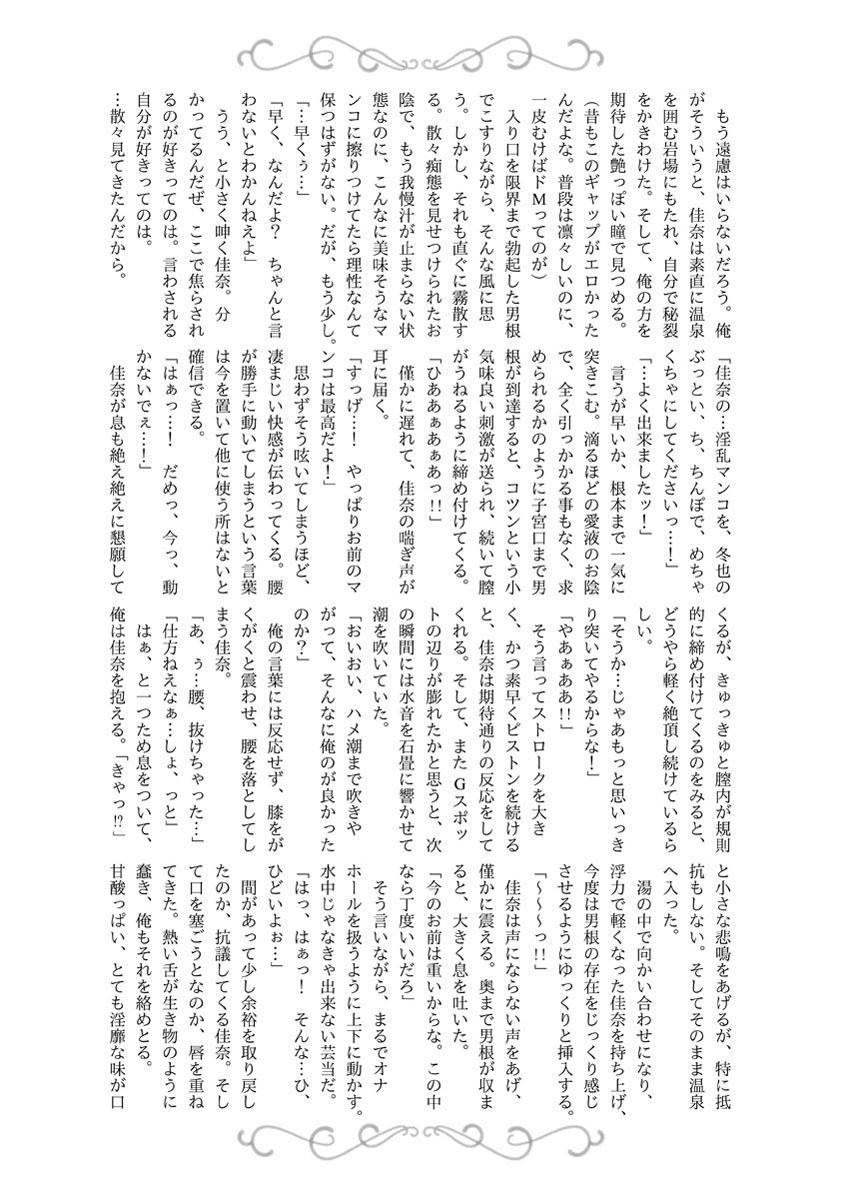 Nureru Hitomi, Numeru Mitsu Tsubo 188