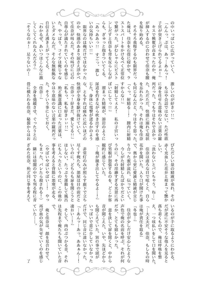 Nureru Hitomi, Numeru Mitsu Tsubo 189
