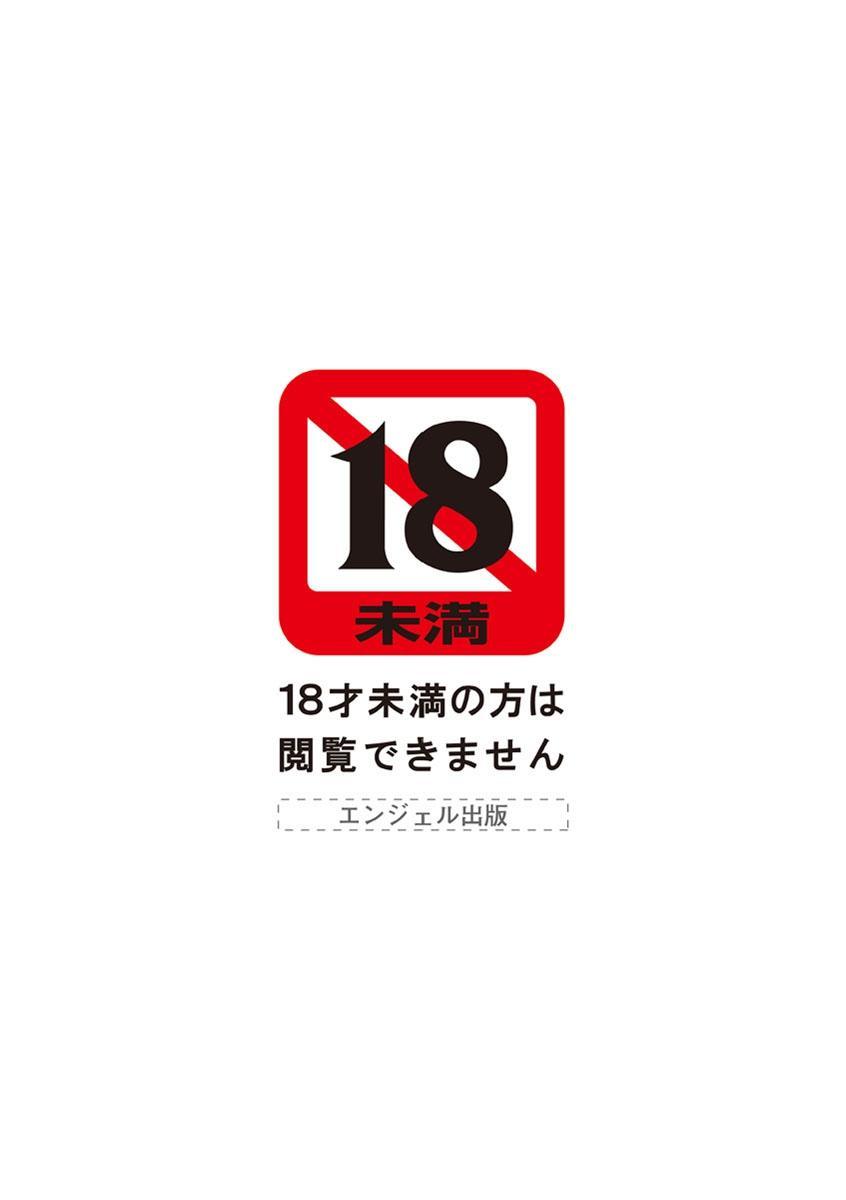 Nureru Hitomi, Numeru Mitsu Tsubo 1