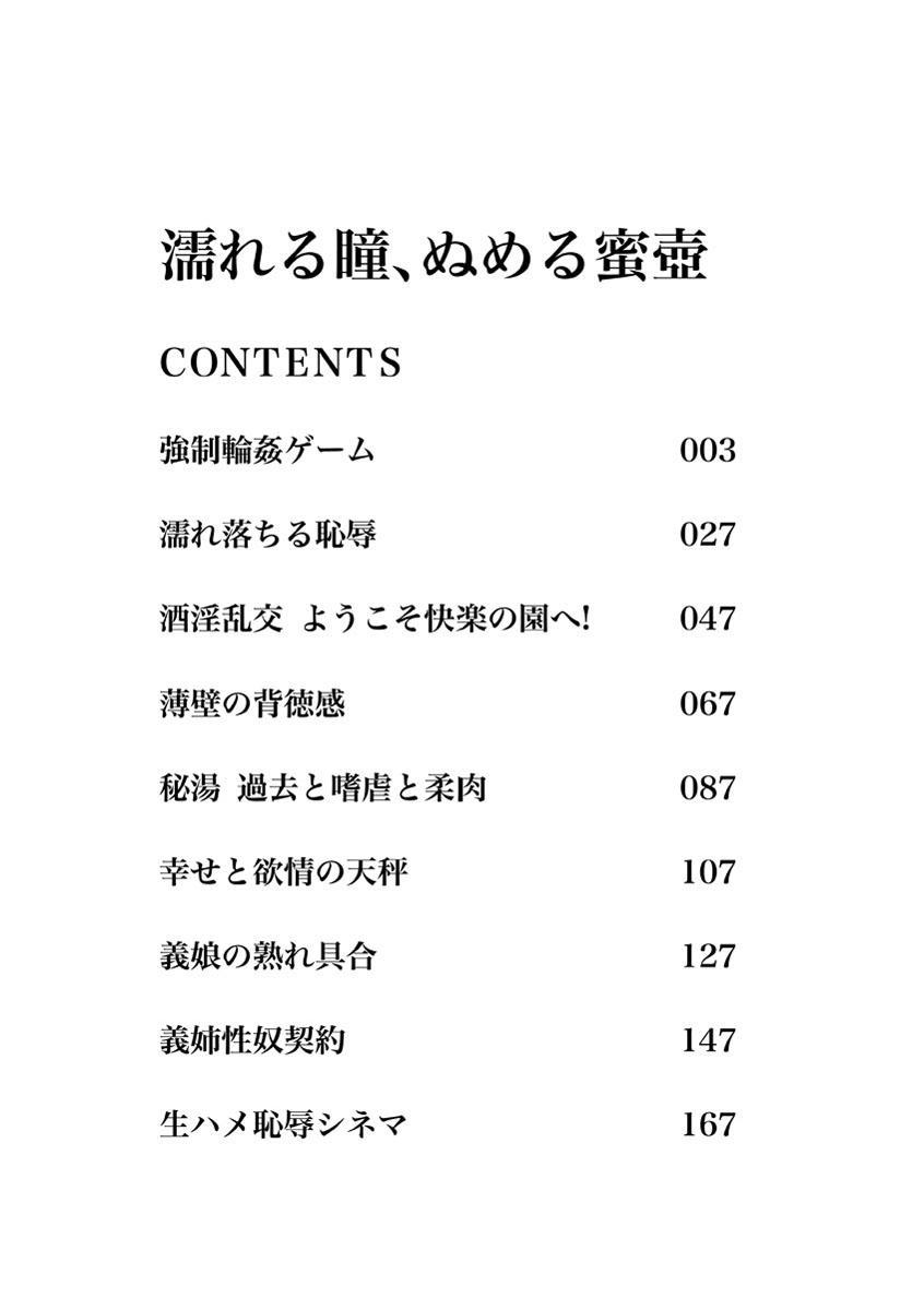 Nureru Hitomi, Numeru Mitsu Tsubo 2