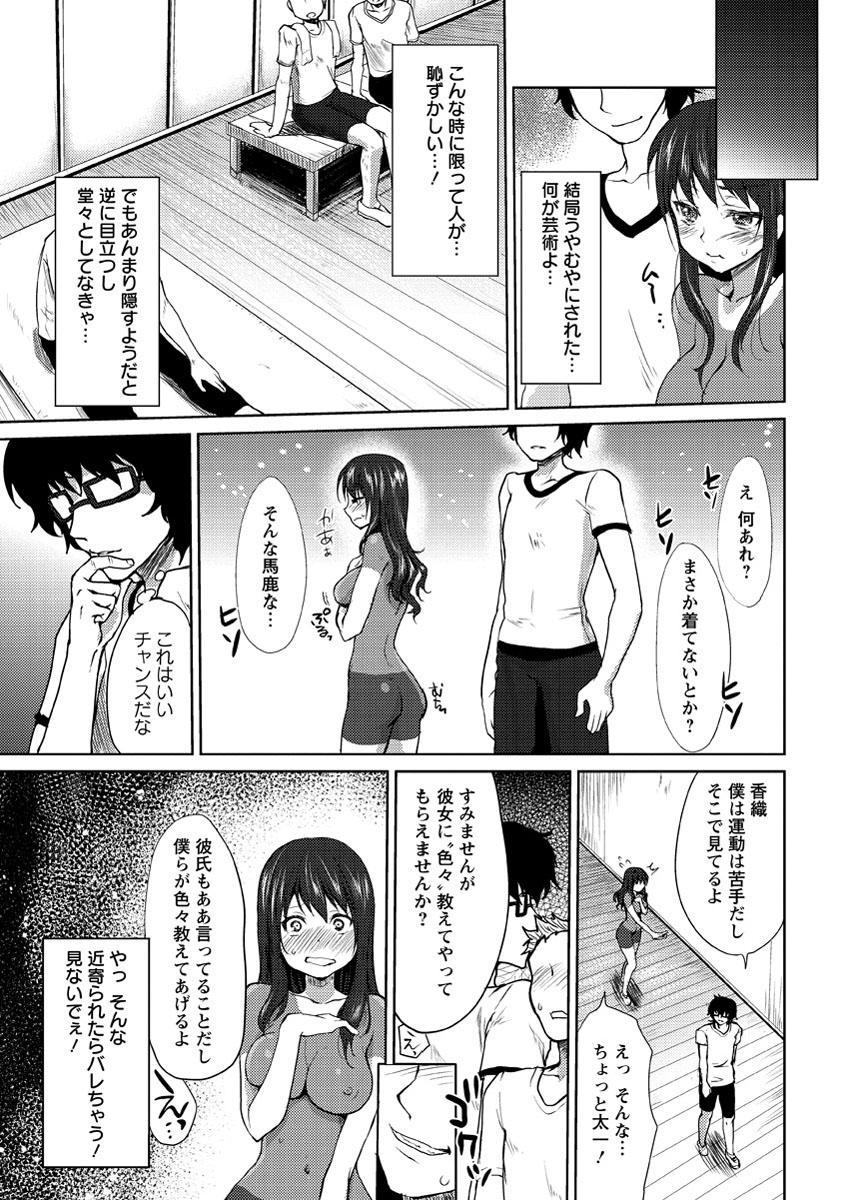 Nureru Hitomi, Numeru Mitsu Tsubo 29