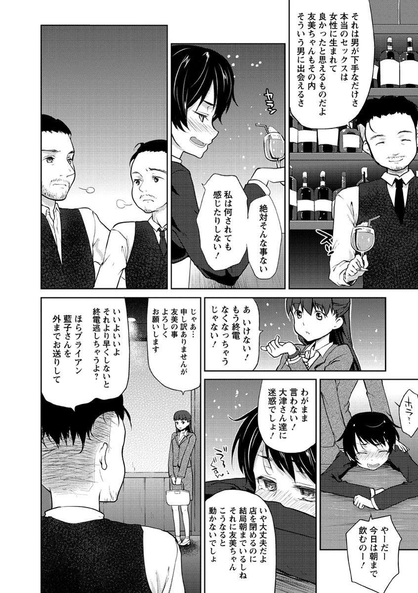 Nureru Hitomi, Numeru Mitsu Tsubo 48