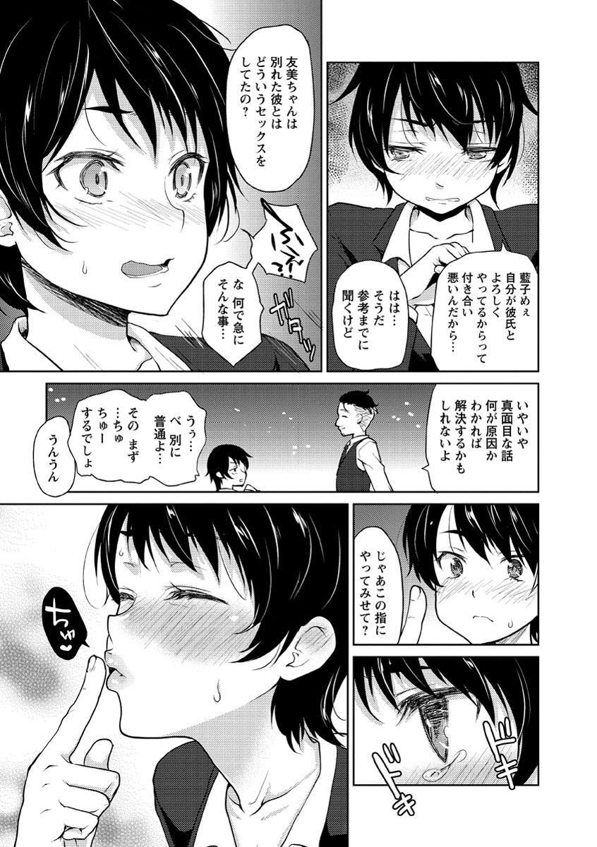 Nureru Hitomi, Numeru Mitsu Tsubo 49