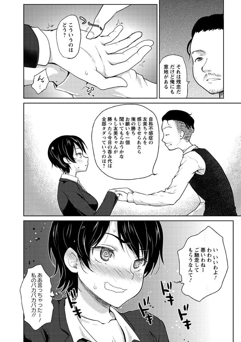 Nureru Hitomi, Numeru Mitsu Tsubo 52