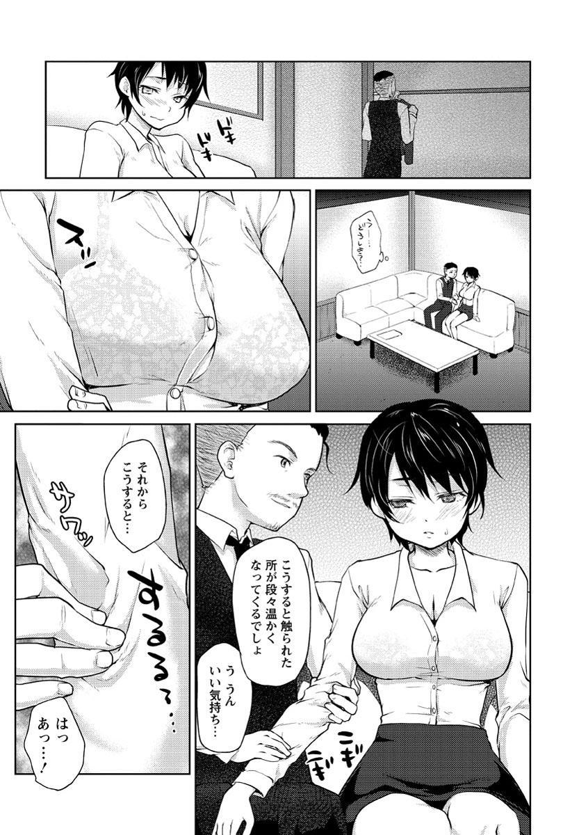Nureru Hitomi, Numeru Mitsu Tsubo 53