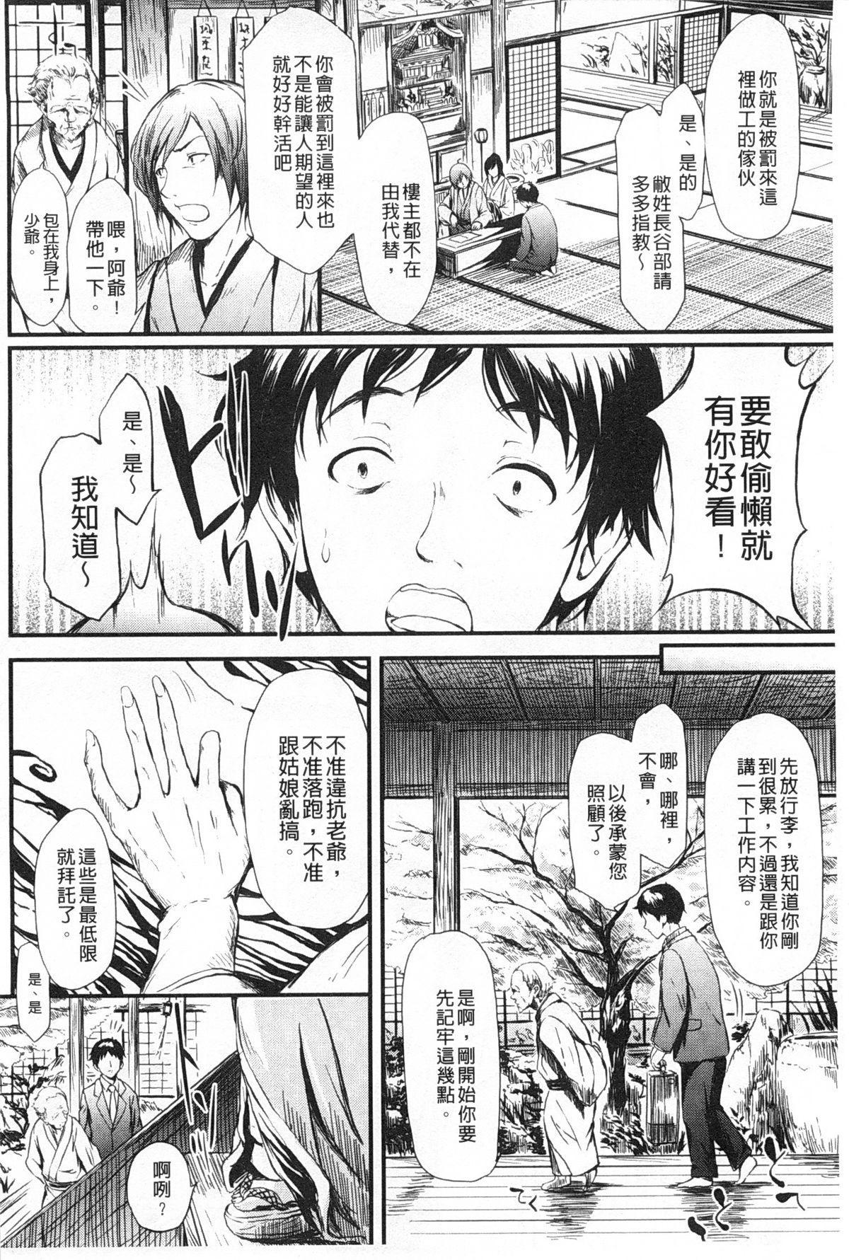 Tokoharu no Shoujo-tachi   常春的少女們啊 10