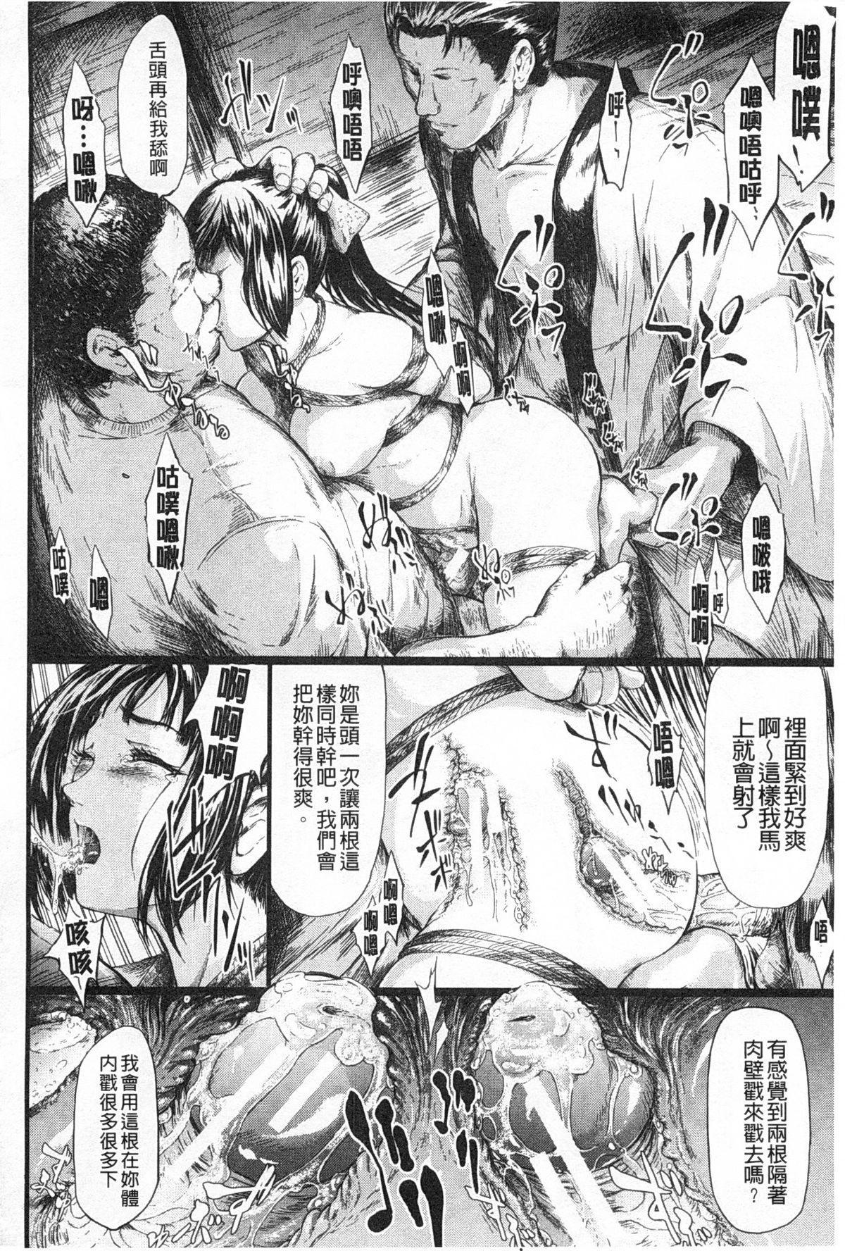 Tokoharu no Shoujo-tachi   常春的少女們啊 112