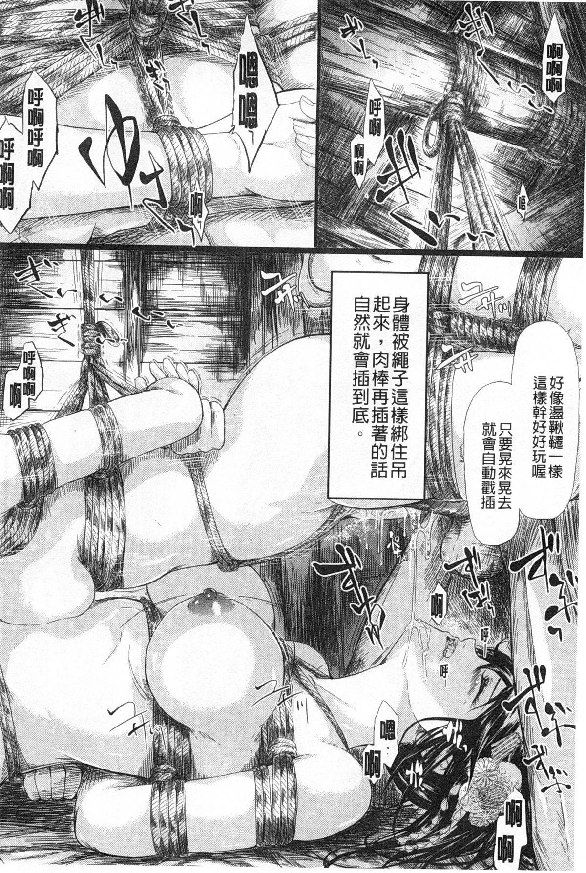 Tokoharu no Shoujo-tachi   常春的少女們啊 120