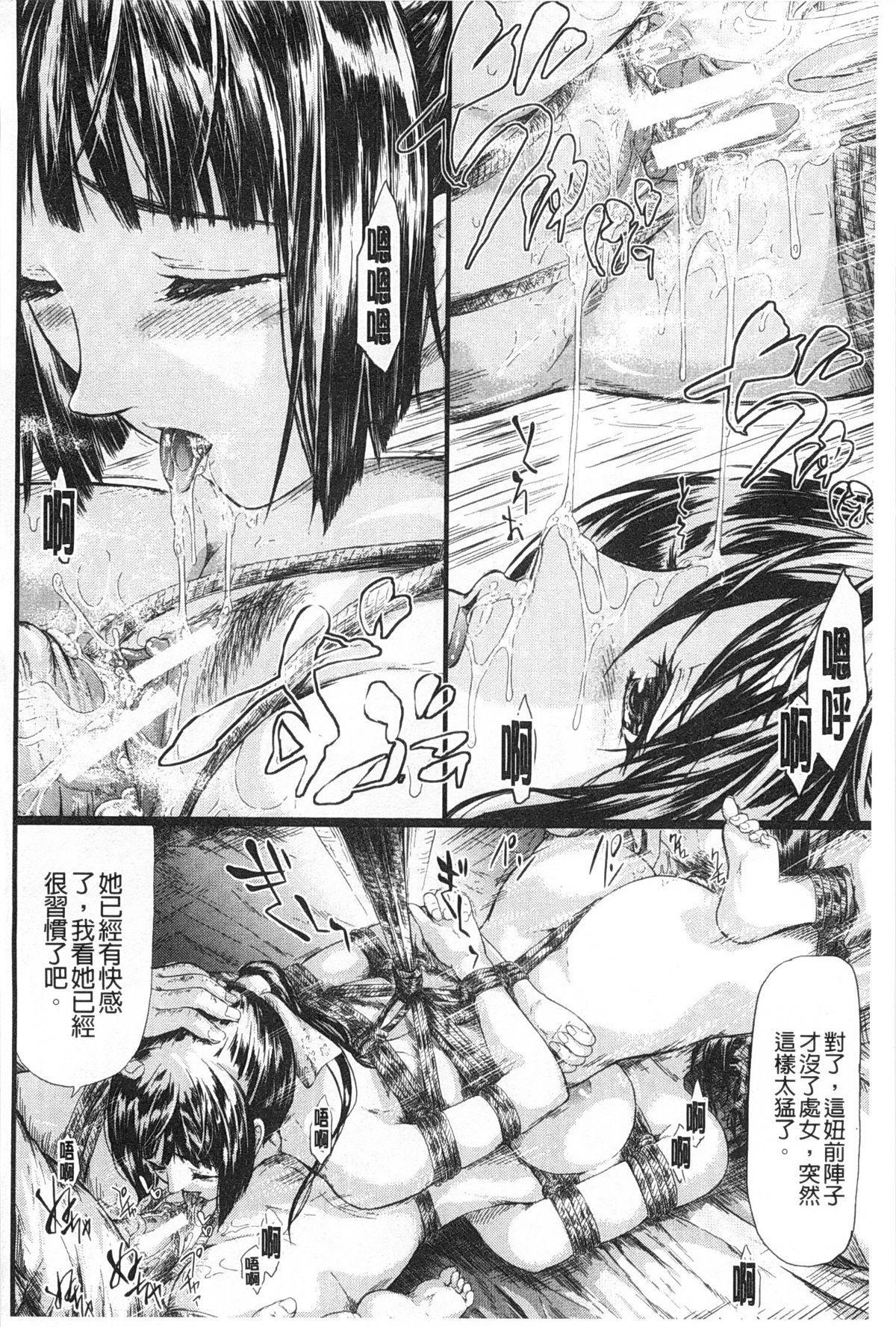 Tokoharu no Shoujo-tachi   常春的少女們啊 122