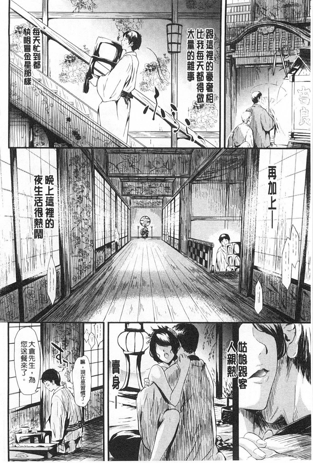 Tokoharu no Shoujo-tachi   常春的少女們啊 12