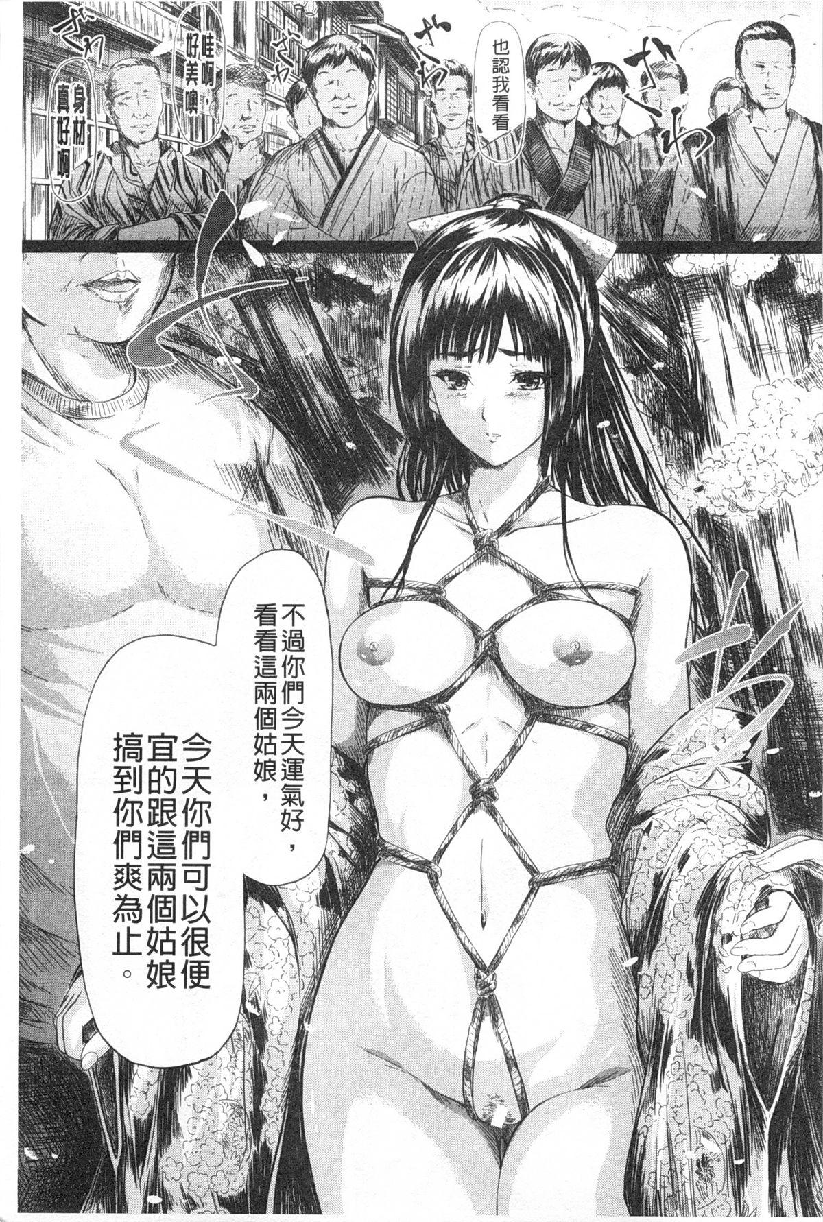 Tokoharu no Shoujo-tachi   常春的少女們啊 129