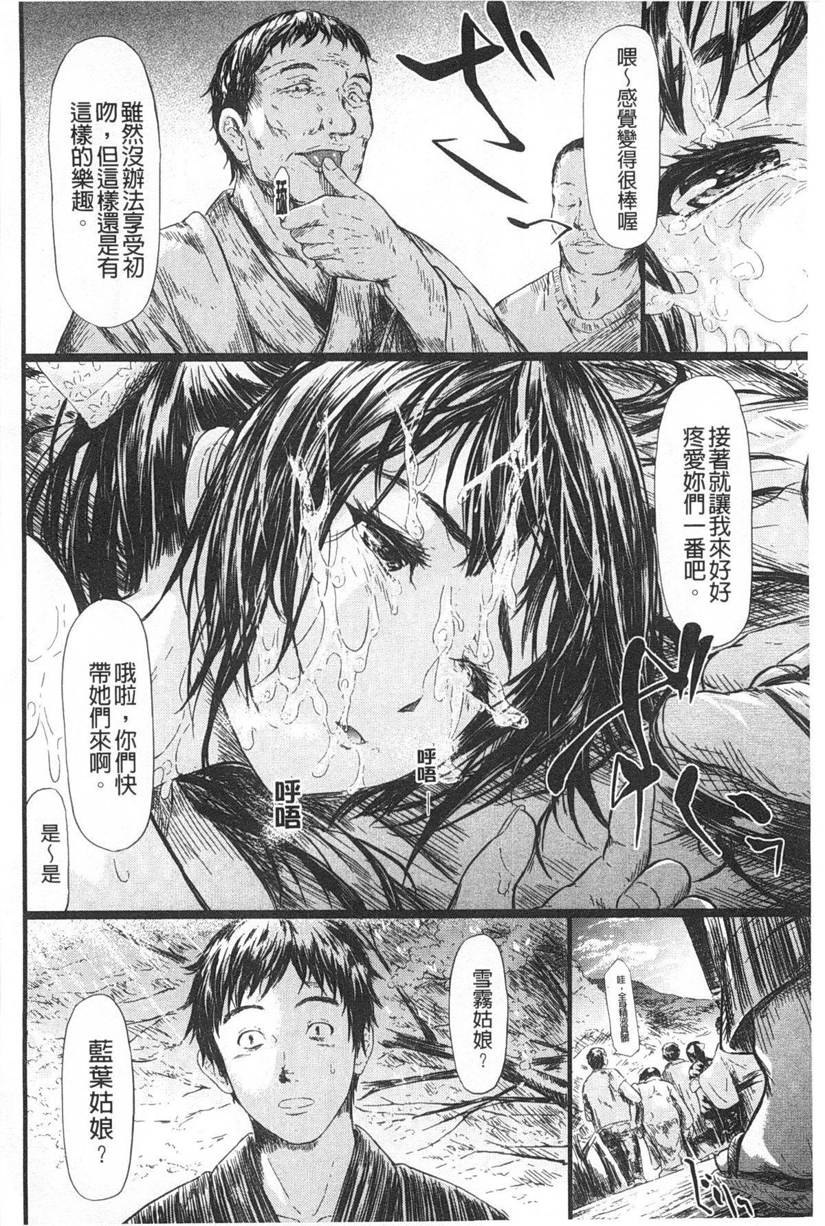 Tokoharu no Shoujo-tachi   常春的少女們啊 142