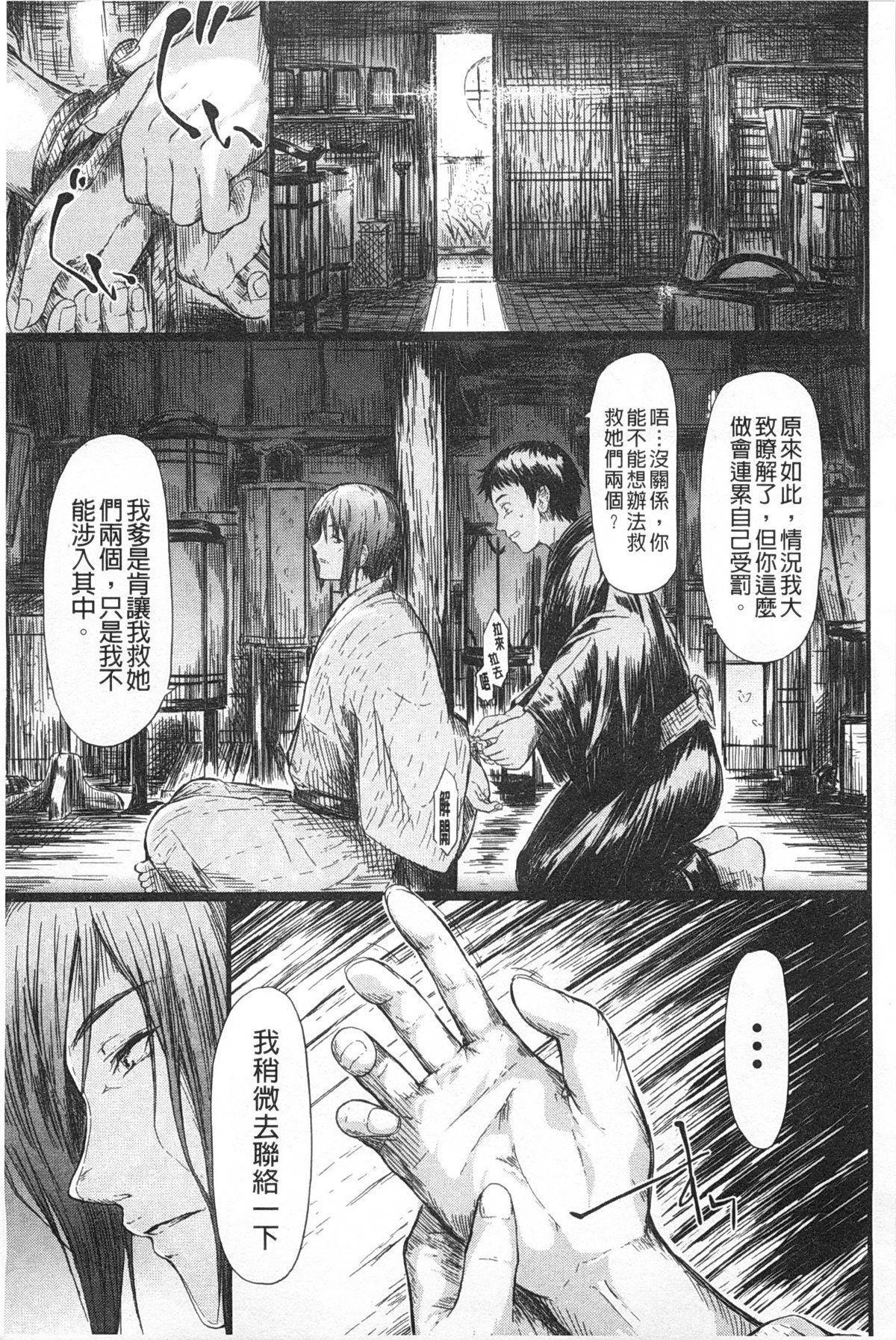 Tokoharu no Shoujo-tachi   常春的少女們啊 143
