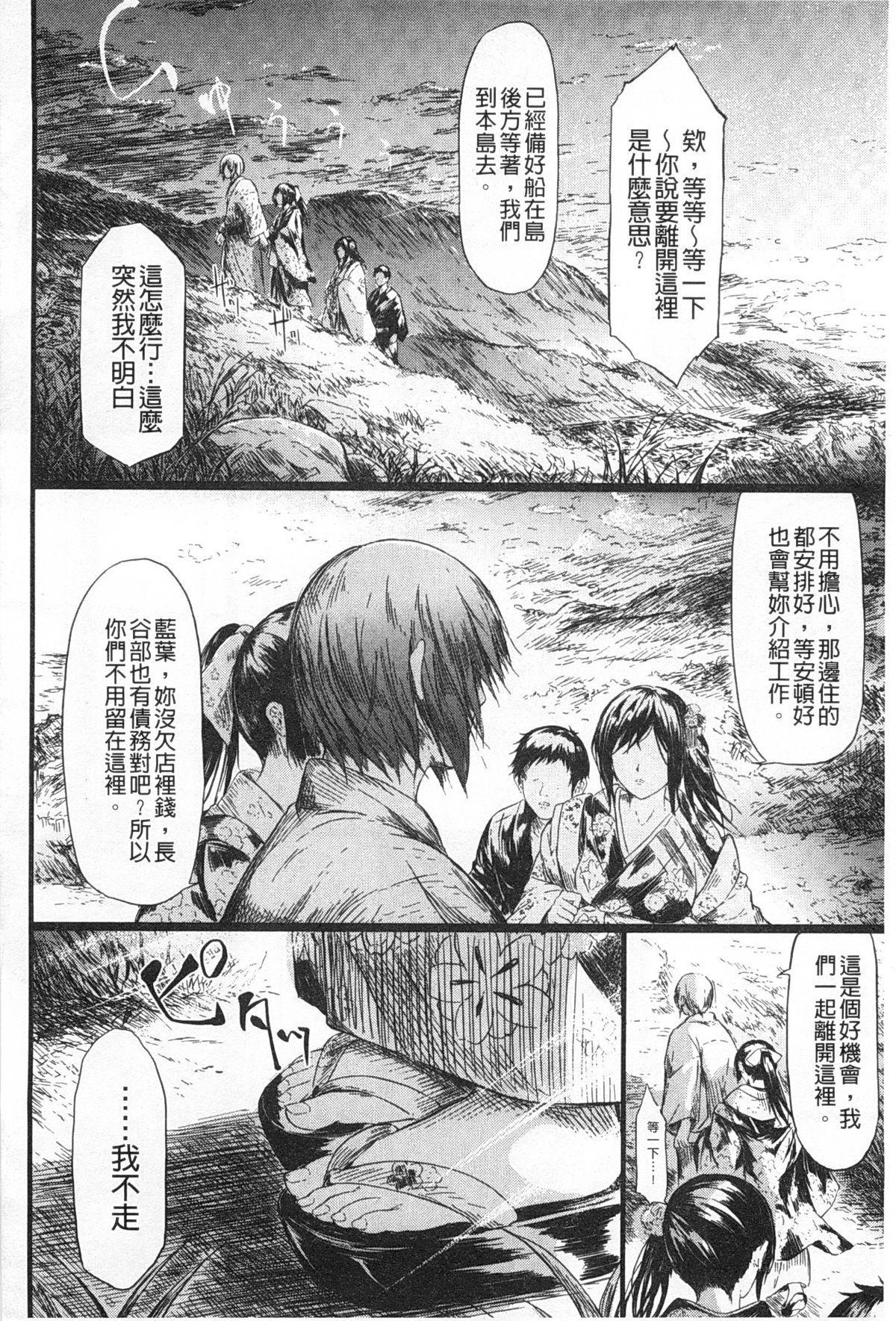 Tokoharu no Shoujo-tachi   常春的少女們啊 146
