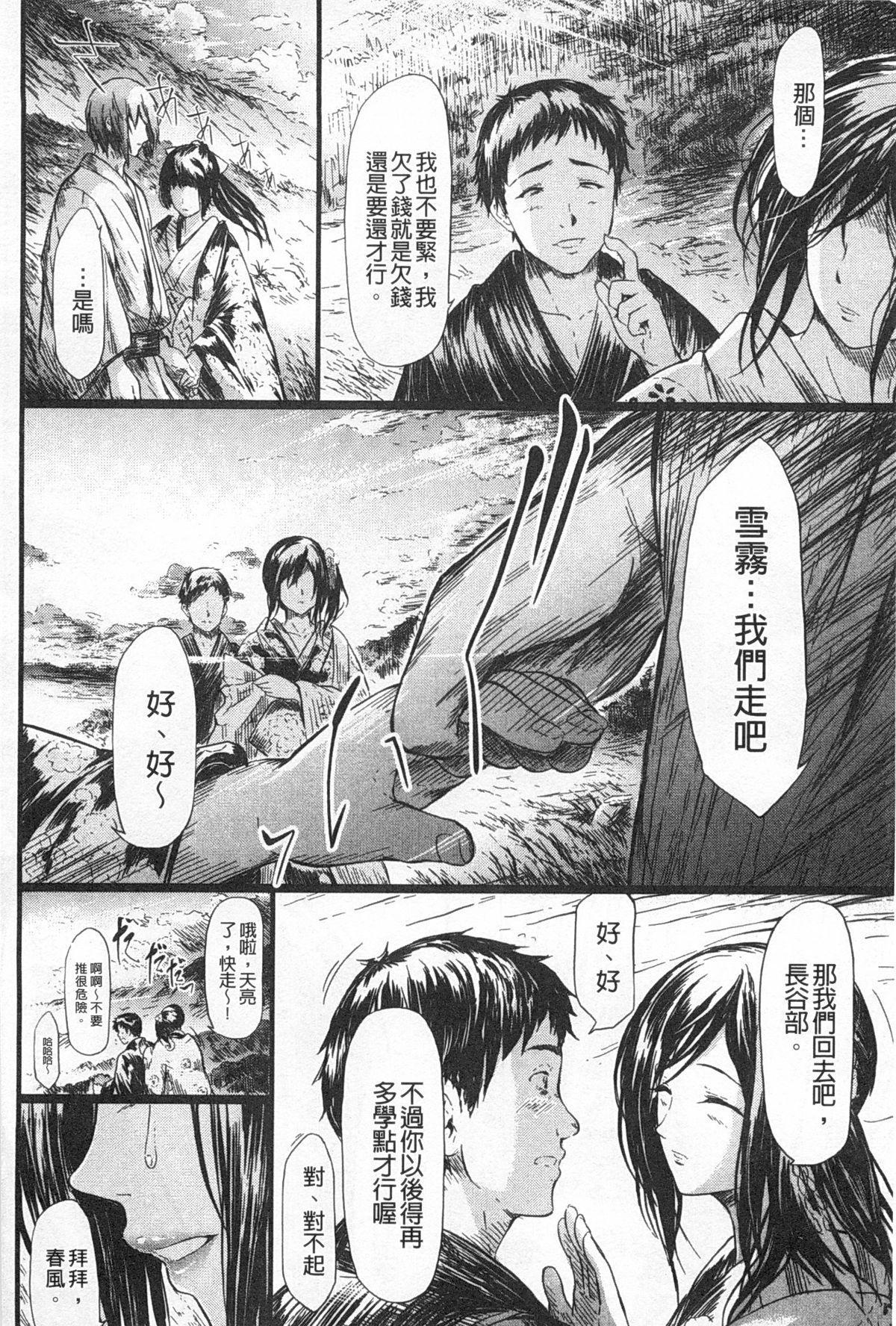 Tokoharu no Shoujo-tachi   常春的少女們啊 148