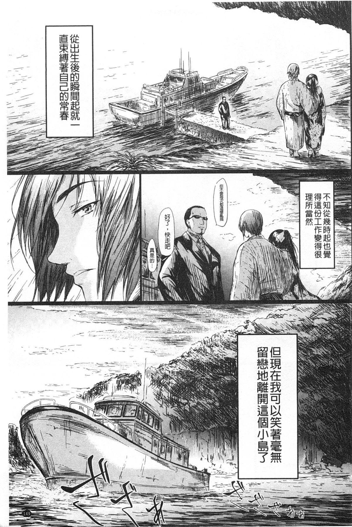 Tokoharu no Shoujo-tachi   常春的少女們啊 149