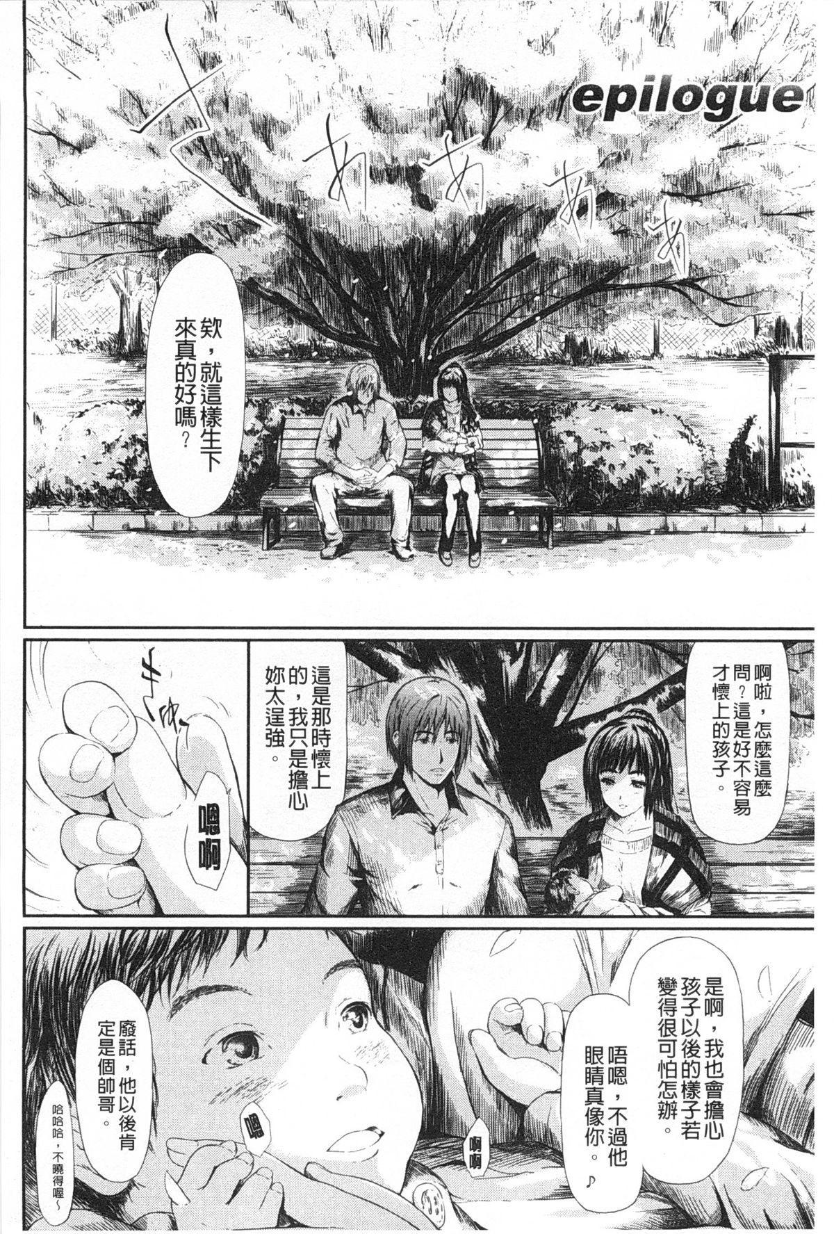 Tokoharu no Shoujo-tachi   常春的少女們啊 154