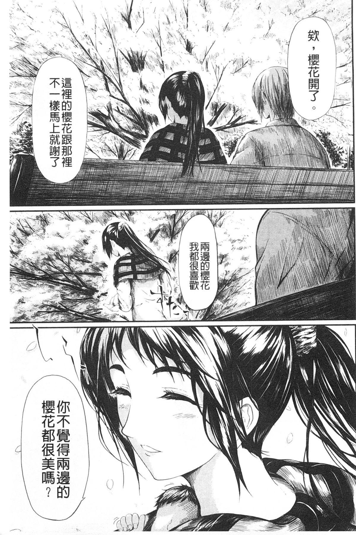 Tokoharu no Shoujo-tachi   常春的少女們啊 155