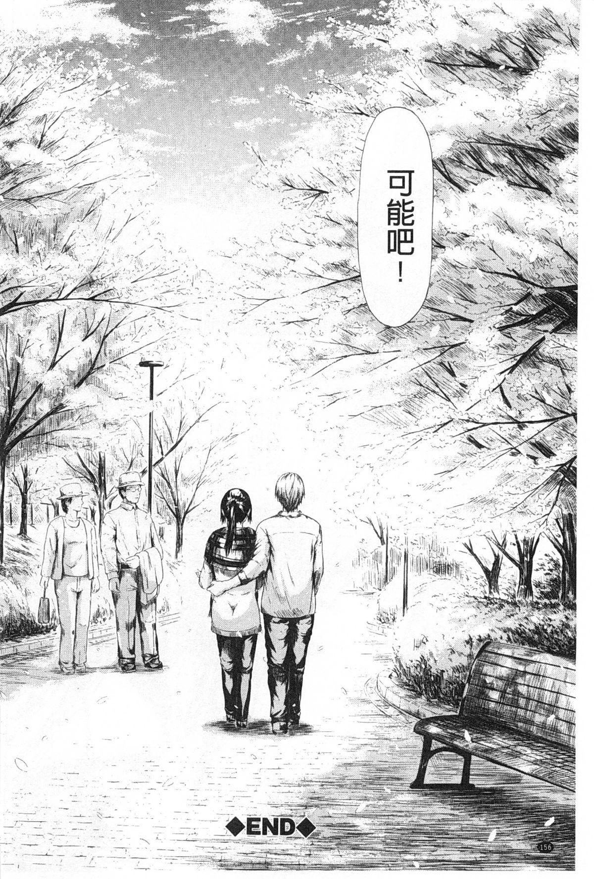 Tokoharu no Shoujo-tachi   常春的少女們啊 156