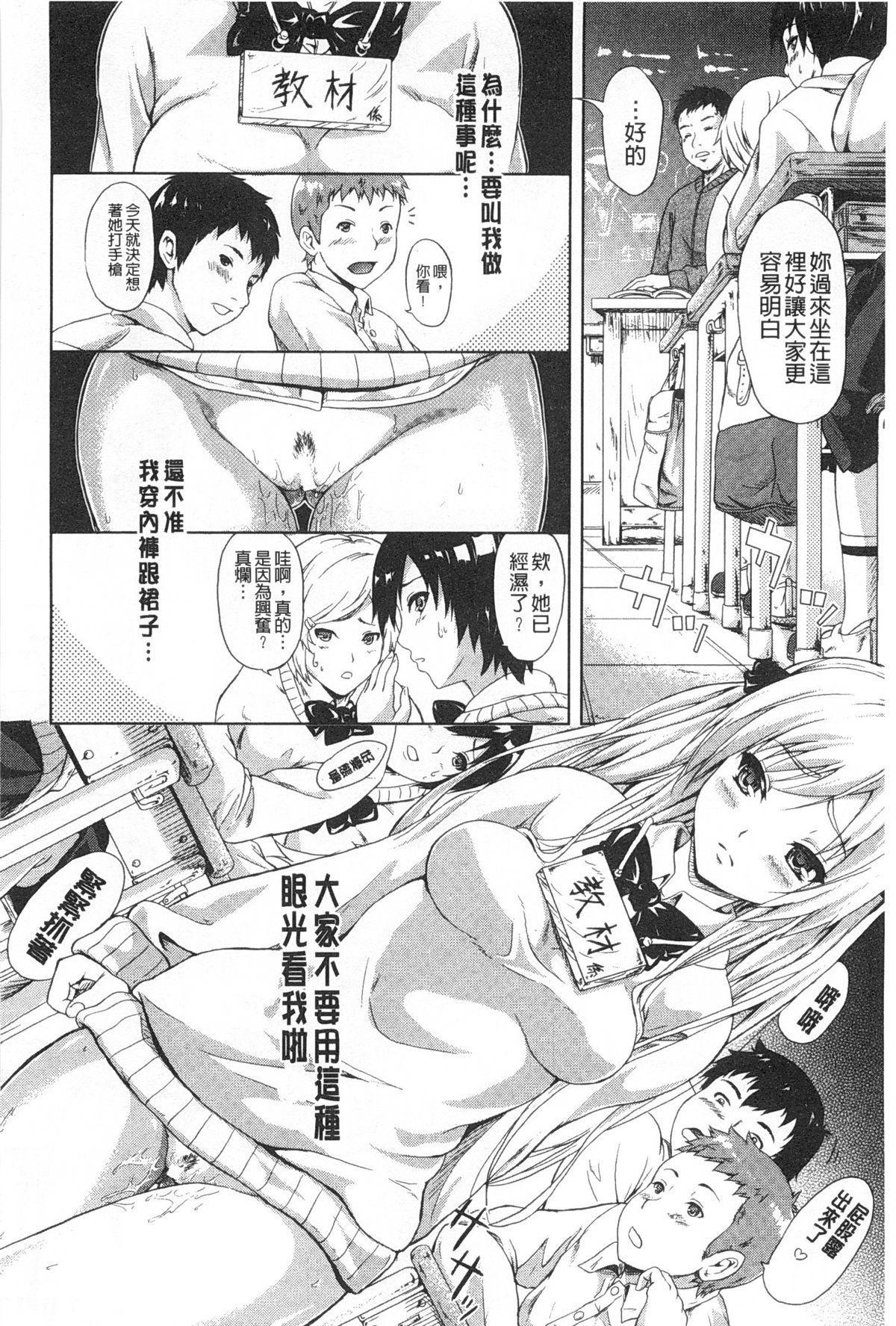 Tokoharu no Shoujo-tachi   常春的少女們啊 158