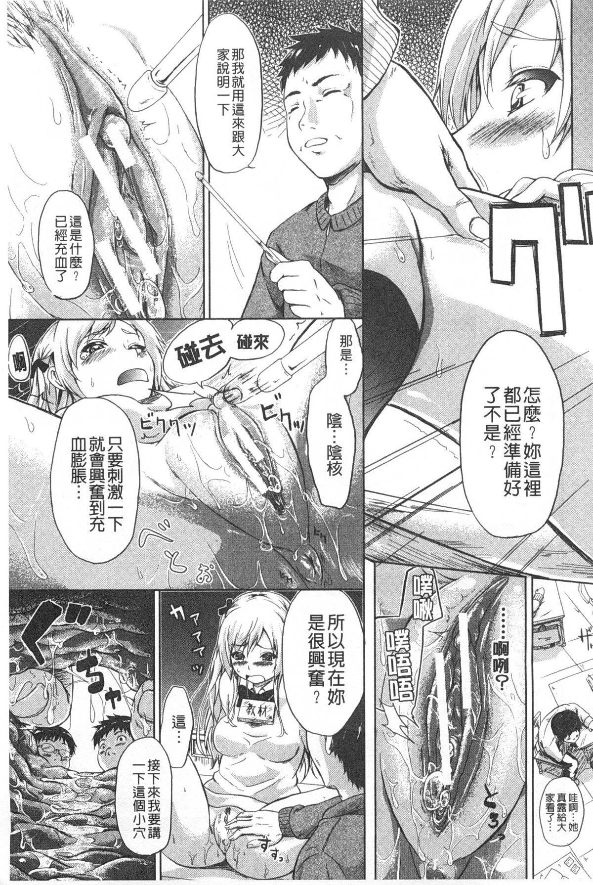 Tokoharu no Shoujo-tachi   常春的少女們啊 161
