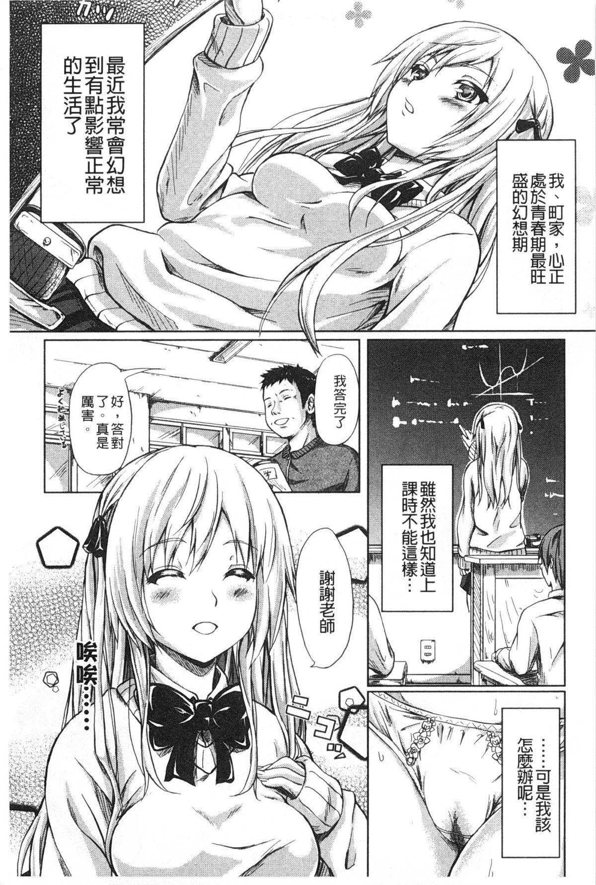 Tokoharu no Shoujo-tachi   常春的少女們啊 163