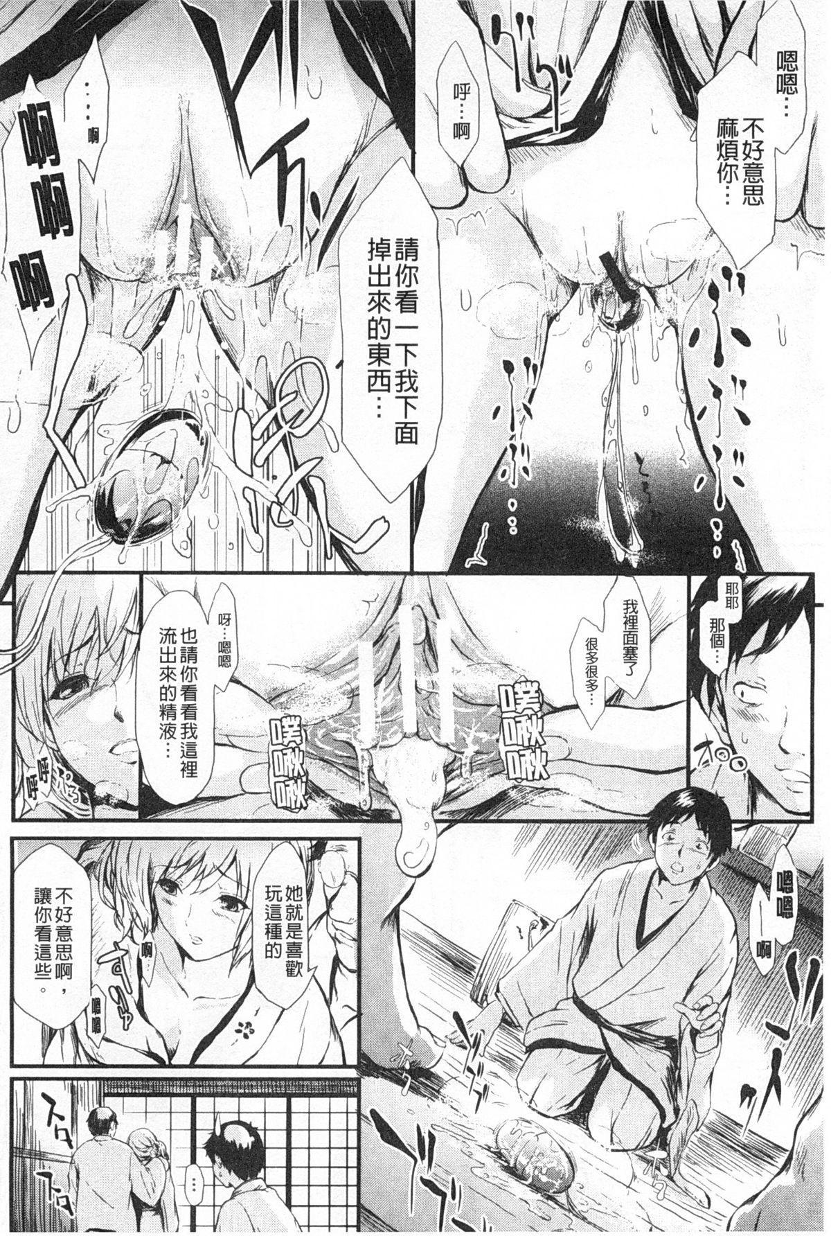 Tokoharu no Shoujo-tachi   常春的少女們啊 16