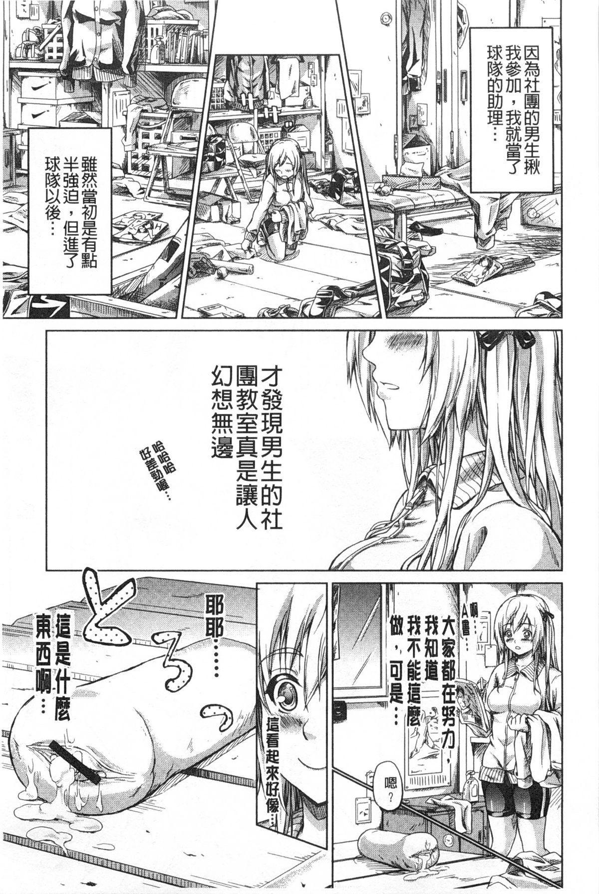 Tokoharu no Shoujo-tachi   常春的少女們啊 169